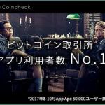 出川哲郎さんのCMで話題のコインチェックの特徴、メリットとは?