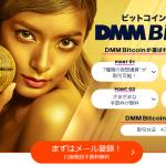 2018年1月サービスイン!DMM Bitcoinとは