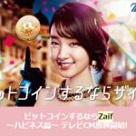 ザイフ(Zaif)が女優・剛力彩芽さんを起用しテレビCM開始!
