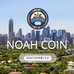 ノアコイン(NOAH)が東証2部の企業を買収してるぞ!