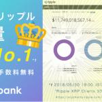 リップル(XRP)取引量が世界でナンバー1!リップル取引ならビットバンク(bitbank)