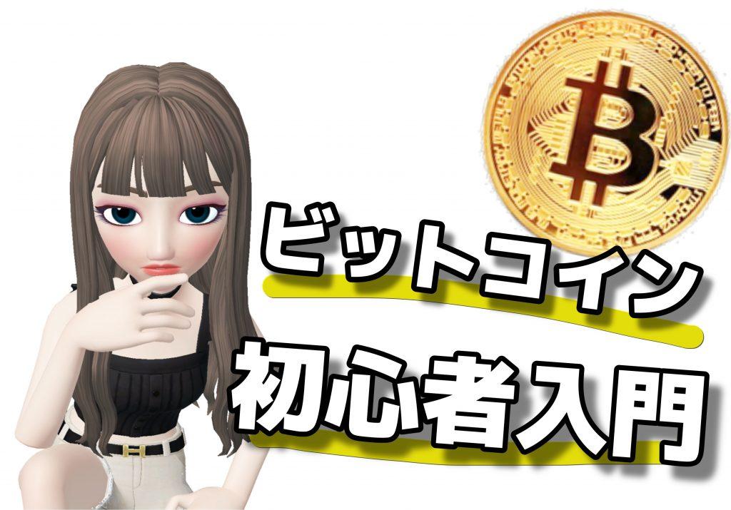 仮想通貨ビットコイン口座開設で獲得できるポイントサイトは? | ポイントサイト比較ナビのマイルラボ