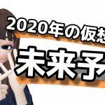 2020年のビットコイン・仮想通貨未来予測