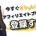 バイビット(Bybit)アフィリエイトのやり方と稼ぐコツ!!
