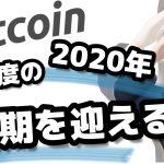【2020年ビックイベント】ビットコイン4年に1度の半減期