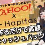 【Yahoo!!カード1番お得な申し込み方法】×ハピタスのポイントサイト