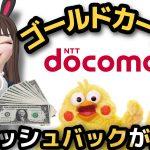 ハピタス dカードGOLD新規申し込みで最大15000円相当獲得!