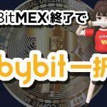 【ビットコインFX】ビットメックス終了でバイビット(Bybit)一択か