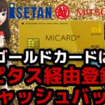 17500円もらえる。三越伊勢丹ゴールドカードお得な開設方法‼️