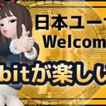 日本人Welcome!!バイビット(Bybit)が楽しい‼️