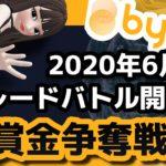 バイビット日本人トレードバトルで高額賞金をゲット‼️