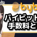 バイビット(Bybit)の手数料を分かりやすく解説!!