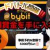 バイビットの賞金総額 2億円。トレードバトルに参加しよう‼️