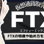 FTX(エフティーエックス)の特徴や口座開設方法を解説‼️