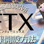 FTX(エフティーエックス)口座開設方法‼️【画像解説付き】