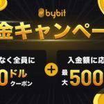 バイビットで入金キャンペーン開催。入金だけで最大500ドルもらえます!!
